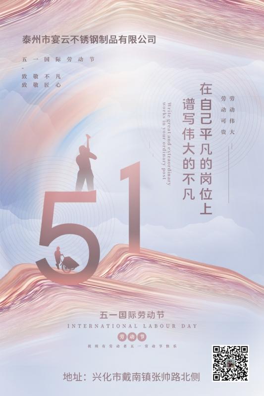 祝大家五一劳动节快乐!
